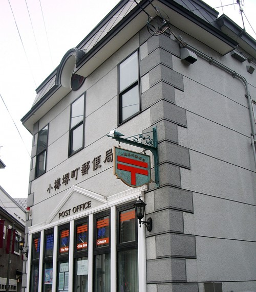 Post Office in Japan
